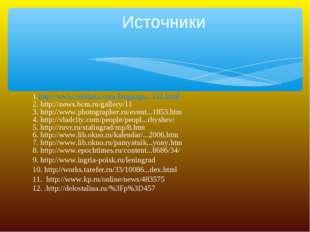 1.http://www.ruslania.com/language...152.html 2. http://news.bcm.ru/gallery/1