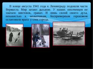 В конце августа 1941 года к Ленинграду подошли части Вермахта. Мир затаил дых