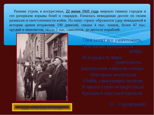 Ранним утром, в воскресенье, 22 июня 1941 года мирную тишину городов и сел ра...