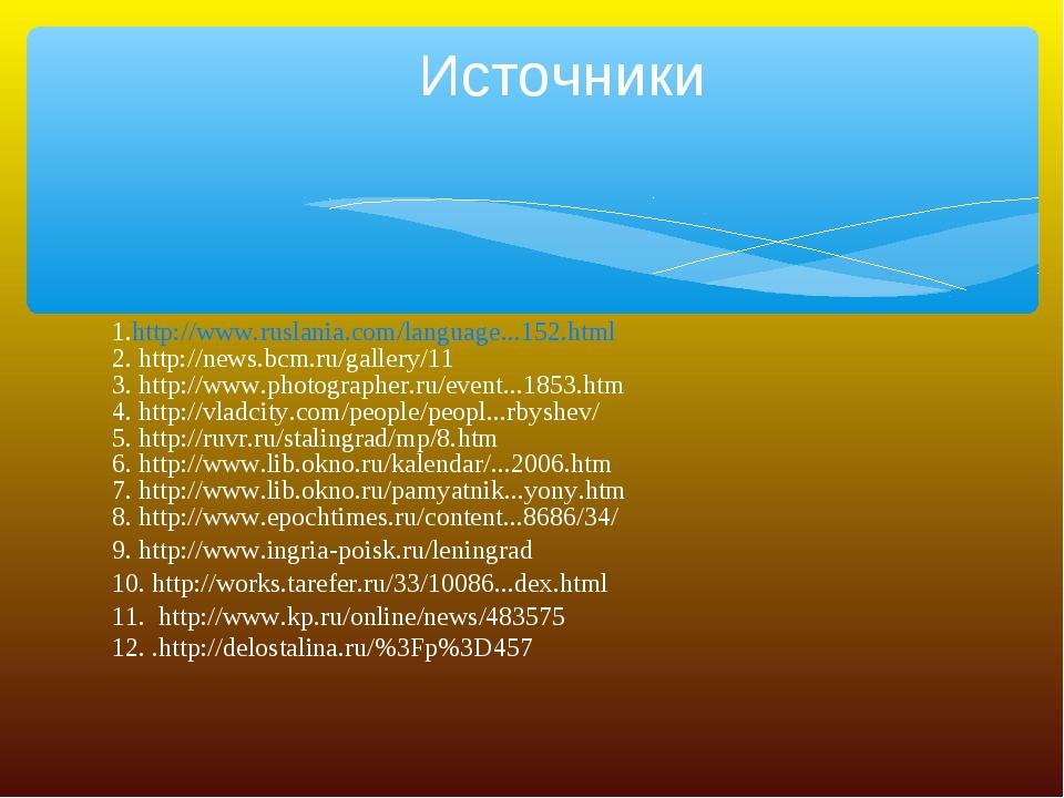 1.http://www.ruslania.com/language...152.html 2. http://news.bcm.ru/gallery/1...