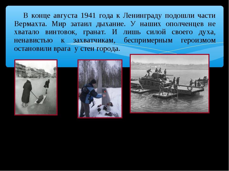 В конце августа 1941 года к Ленинграду подошли части Вермахта. Мир затаил дых...