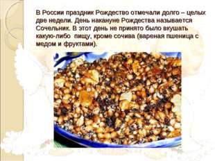 В России праздник Рождество отмечали долго – целых две недели. День накануне