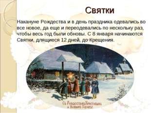 Святки Накануне Рождества и в день праздника одевались во все новое, да еще