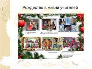 Рождество в жизни учителей