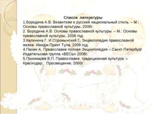 Список литературы 1.Бородина А.В. Византизм и русский национальный стиль. –