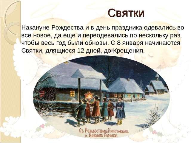 Святки Накануне Рождества и в день праздника одевались во все новое, да еще...