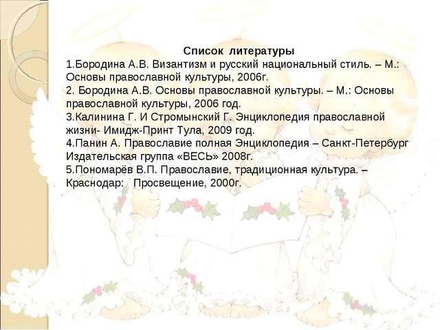 Список литературы 1.Бородина А.В. Византизм и русский национальный стиль. –...