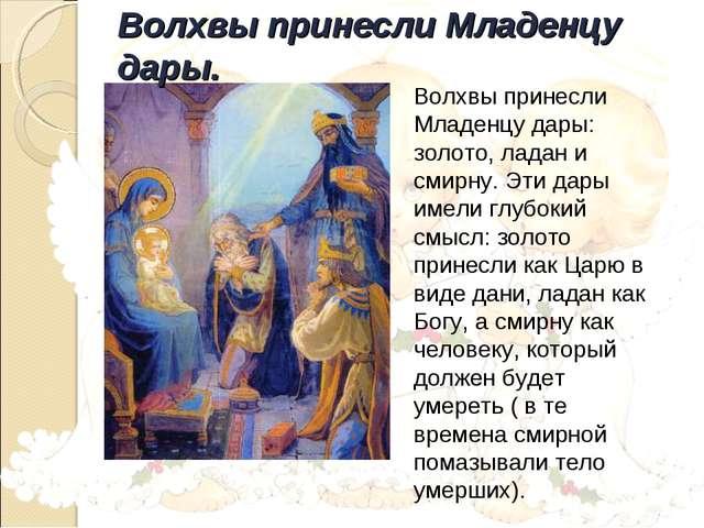 Волхвы принесли Младенцу дары. Волхвы принесли Младенцу дары: золото, ладан и...