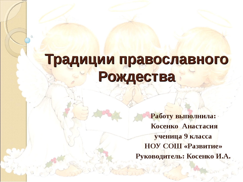 Традиции православного Рождества Работу выполнила: Косенко Анастасия ученица...
