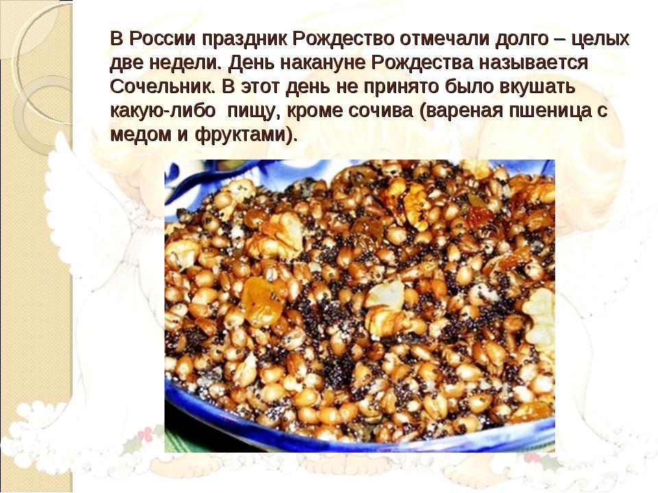 В России праздник Рождество отмечали долго – целых две недели. День накануне...