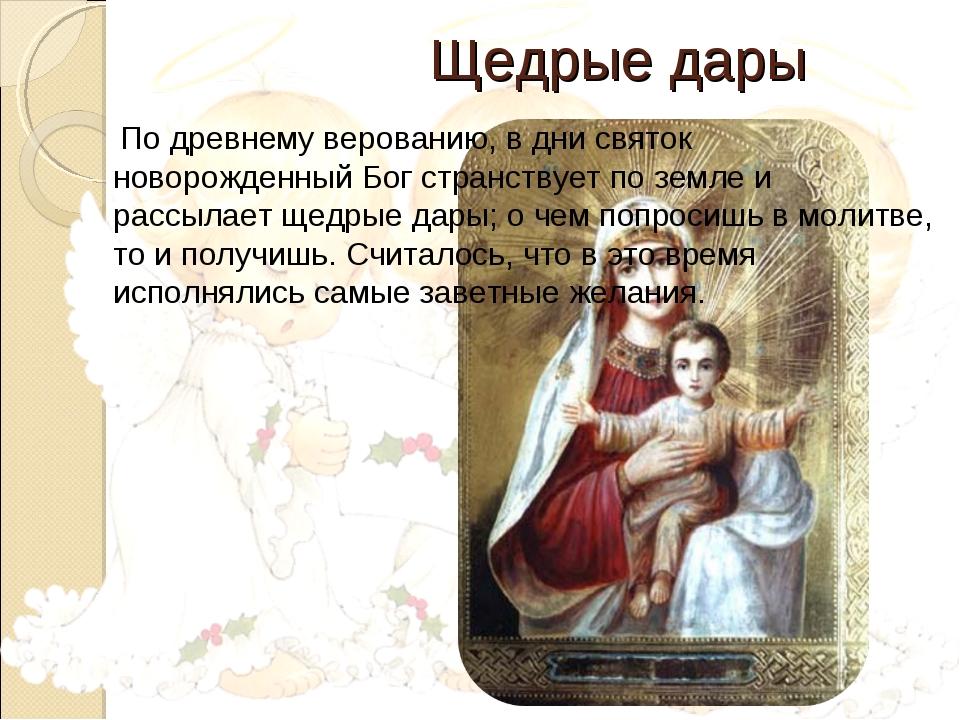Щедрые дары По древнему верованию, в дни святок новорожденный Бог странствуе...