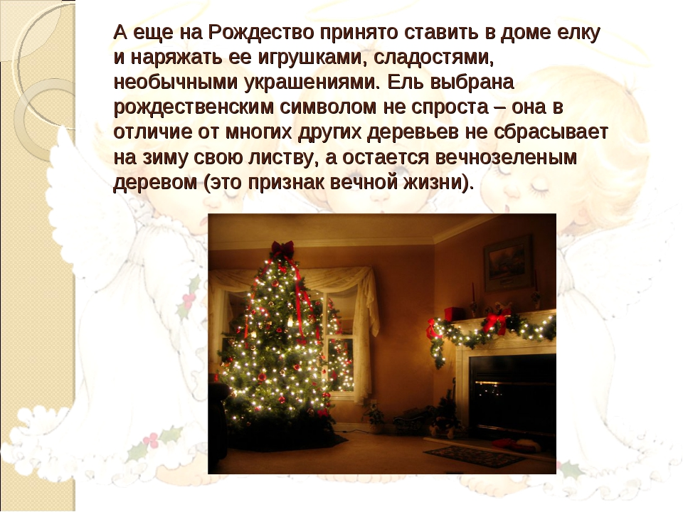 А еще на Рождество принято ставить в доме елку и наряжать ее игрушками, сладо...