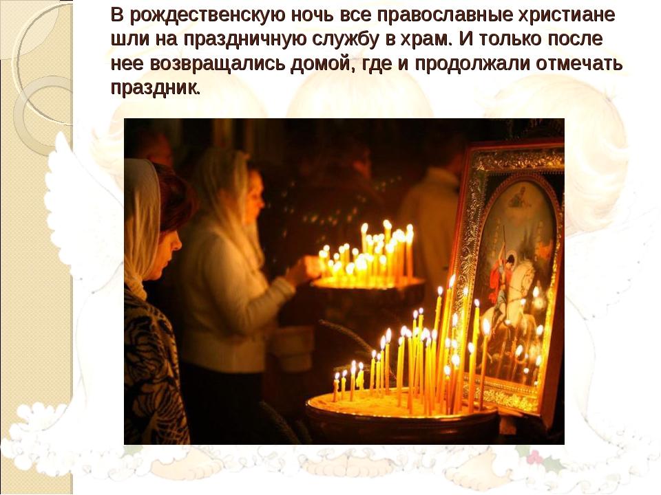 В рождественскую ночь все православные христиане шли на праздничную службу в...