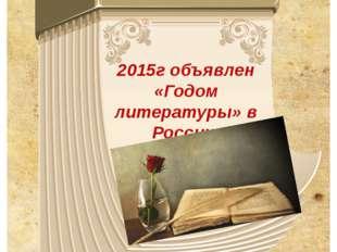 2015г объявлен «Годом литературы» в России.