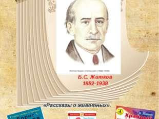 Б.С. Житков 1882-1938 80 лет «Рассказы о животных».