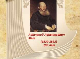 Афанасий Афанасьевич Фет (1820-1892) 195 лет Автор стихотворений «Колоколь