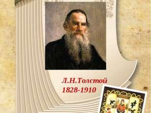 Л.Н.Толстой 1828-1910 «Сестрица Аленушка и братец Иванушка», «Заяц – Хваста»