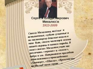 Стихи Михалкова, весёлые и возвышенные, глубоко гуманные и по-настоящему де
