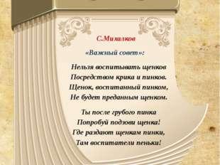 С.Михалков «Важный совет»: Нельзя воспитывать щенков Посредством крика и пин
