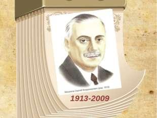 Никита Сергеевич Михалков 1913-2009