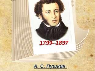 1799- 1837 «Сказка о попе и работнике его Балде» 185 лет со дня написания, «Р