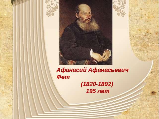 Афанасий Афанасьевич Фет (1820-1892) 195 лет Автор стихотворений «Колоколь...