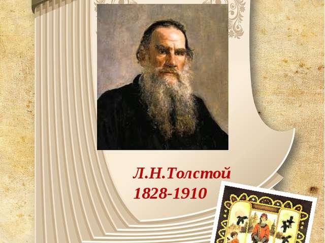 Л.Н.Толстой 1828-1910 «Сестрица Аленушка и братец Иванушка», «Заяц – Хваста»...