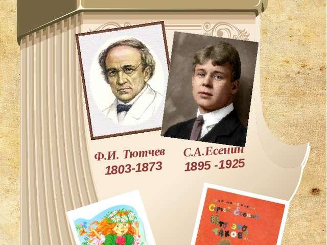 Доброта и вежливость, уважения к старшим. Ф.И. Тютчев 1803-1873 С.А.Есенин 18...