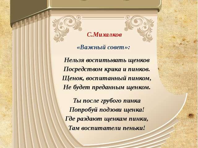 С.Михалков «Важный совет»: Нельзя воспитывать щенков Посредством крика и пин...