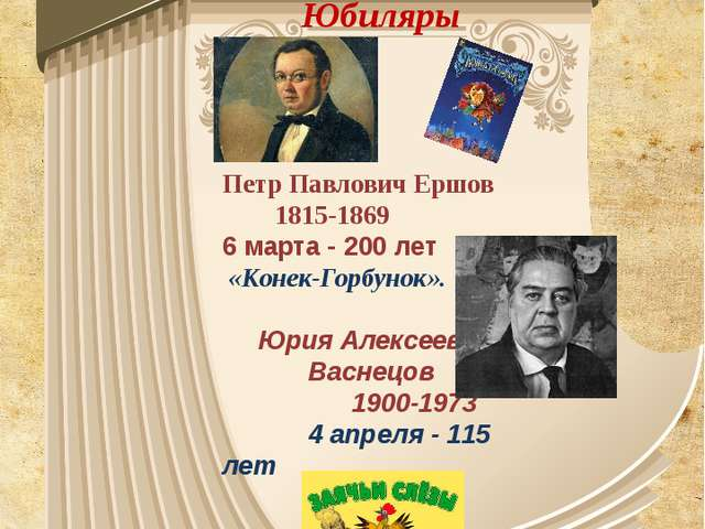 Юбиляры Петр Павлович Ершов  1815-1869 6 марта- 200 лет «Конек-Горбунок»...