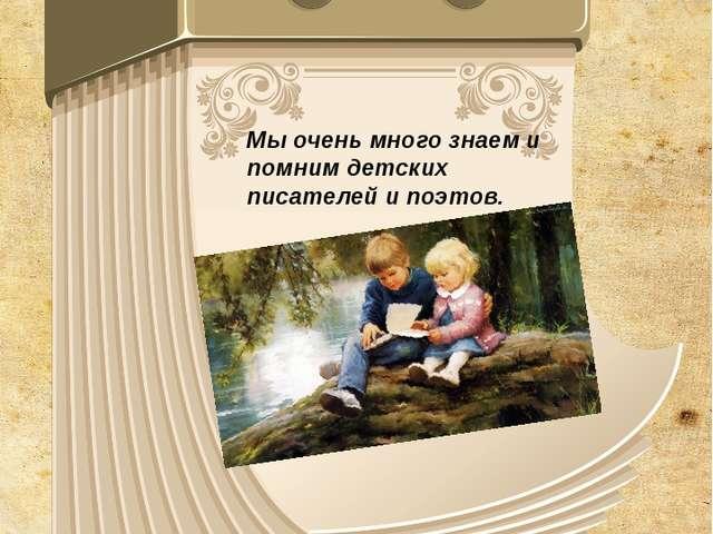 Мы очень много знаем и помним детских писателей и поэтов.