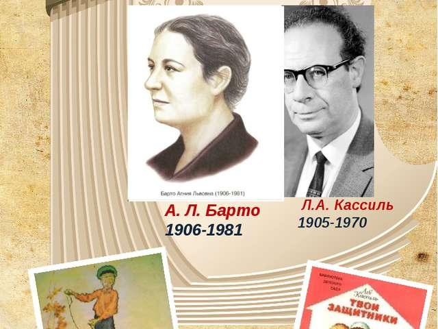 Л.А. Кассиль 1905-1970 А. Л. Барто 1906-1981