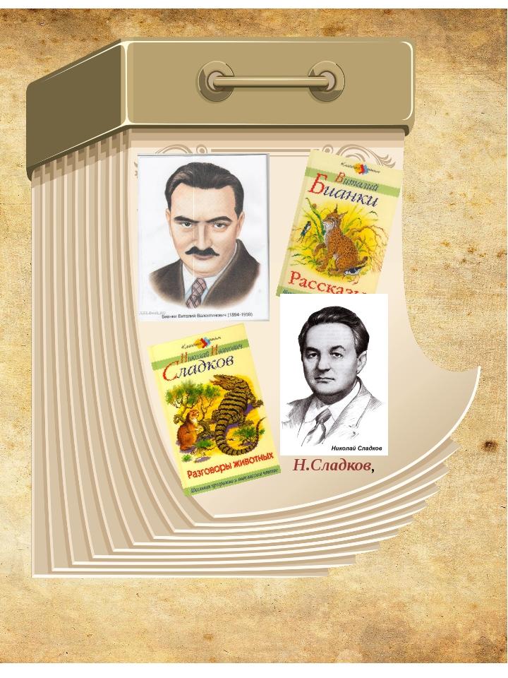 В.Бианки Н.Сладков,