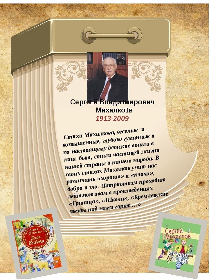 Стихи Михалкова, весёлые и возвышенные, глубоко гуманные и по-настоящему де...