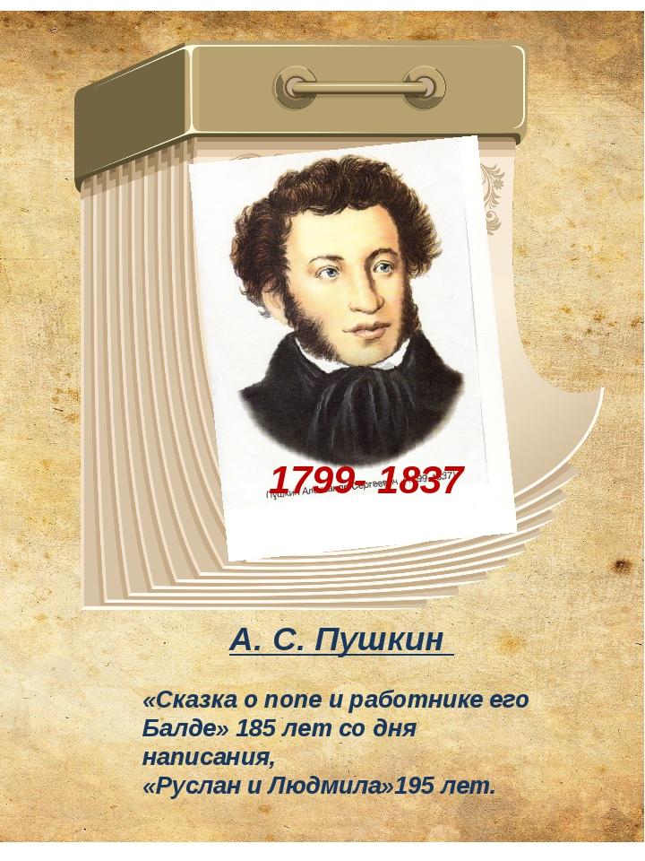 1799- 1837 «Сказка о попе и работнике его Балде» 185 лет со дня написания, «Р...