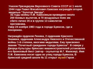 Указом Президиума Верховного Совета СССР от 1 июля 1944 года Павел Михайлович