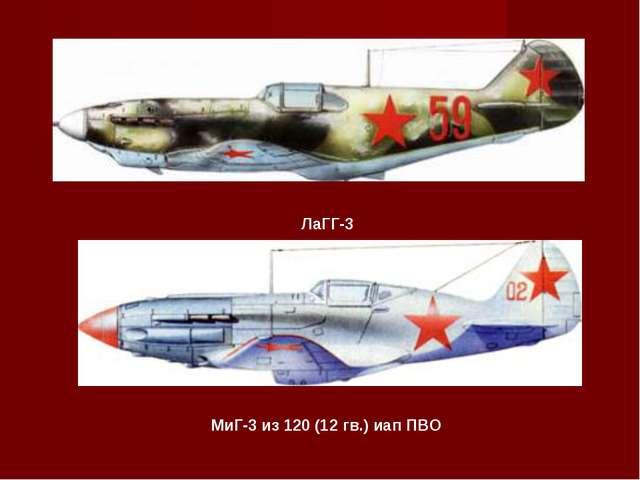 ЛаГГ-3 МиГ-3 из 120 (12 гв.) иап ПВО
