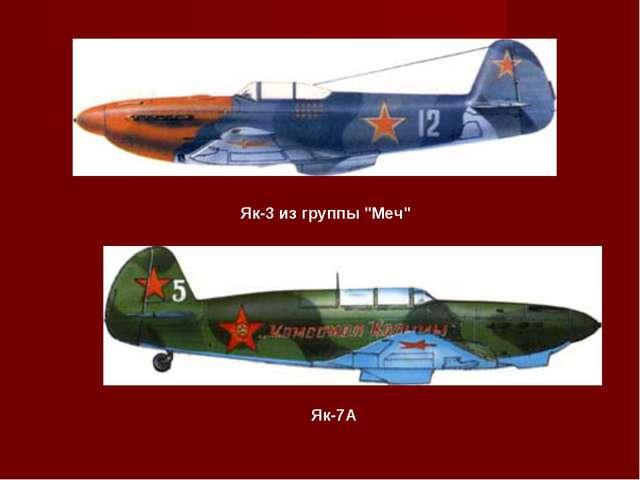 """Як-3 из группы """"Меч"""" Як-7А"""