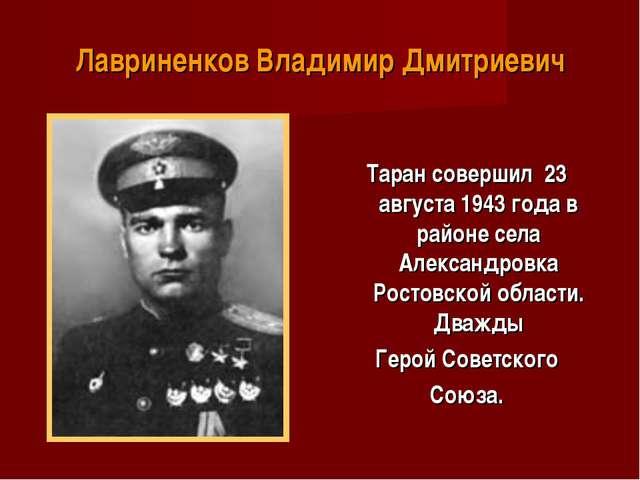 Лавриненков Владимир Дмитриевич Таран совершил 23 августа 1943 года в районе...