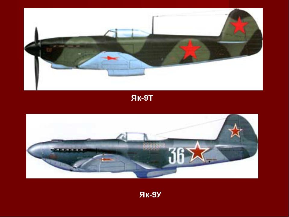 Як-9Т Як-9У
