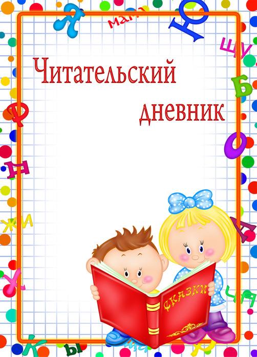 C:\Users\Семин\Desktop\75288414_chitatelskiy_dnevnik.jpg