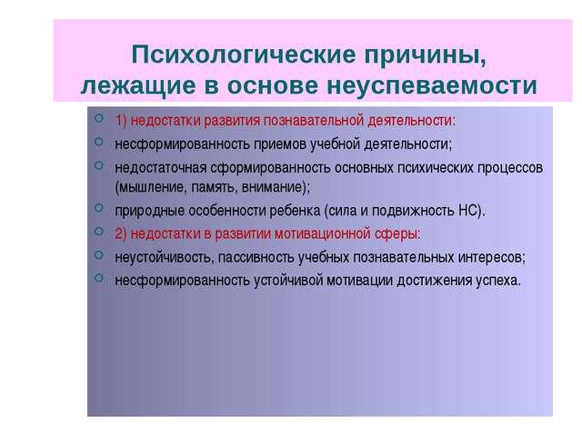 Психологические причины, лежащие в основе неуспеваемости 1) недостатки развит...