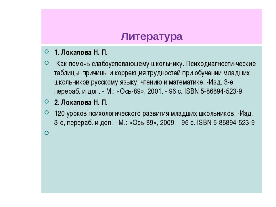 Литература 1. Локалова Н. П. Как помочь слабоуспевающему школьнику. Психодиаг...