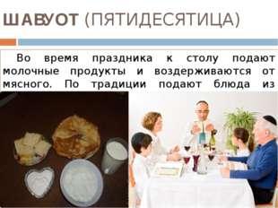 ШАВУОТ (ПЯТИДЕСЯТИЦА) Во время праздника к столу подают молочные продукты и