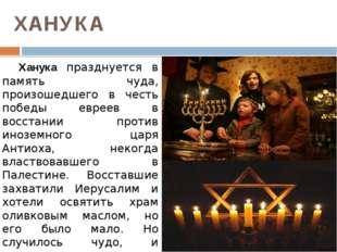ХАНУКА Ханука празднуется в память чуда, произошедшего в честь победы еврее