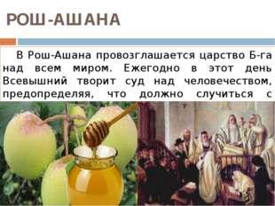 РОШ-АШАНА В Рош-Ашана провозглашается царство Б-га над всем миром. Ежегодно