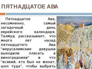ПЯТНАДЦАТОЕ АВА Пятнадцатое Ава, несомненно, самый загадочный день еврейског