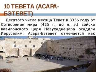 10 ТЕВЕТА (АСАРА-БЭТЕВЕТ) Десятого числа месяца Тевет в 3336 году от Сотвор