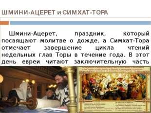 ШМИНИ-АЦЕРЕТ и СИМХАТ-ТОРА  Шмини-Ацерет, праздник, который посвящают молит