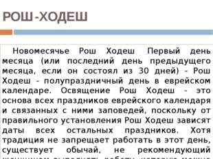 РОШ-ХОДЕШ Новомесячье Рош Ходеш Первый день месяца (или последний день пред